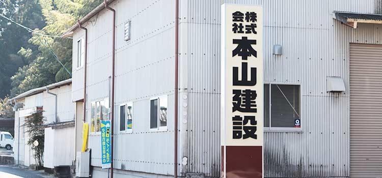 株式会社 本山建設
